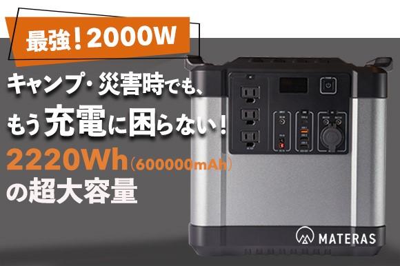 最強!2000Wキャンプ・災害時でも、もう充電に困らない2220Wh(600000mAh)の超大容量